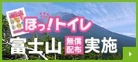 ほっ!トイレ富士山無料配布実施