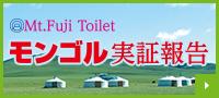 Mt. Fuji Toilet モンゴル実証報告